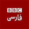 بیبیسی فارسی