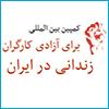 کمپین بینالمللی برای آزادی کارگران زندانی در ایران