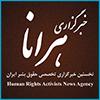 هرانا ارگان خبری مجموعه فعالان حقوق بشر در ایران