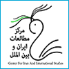 مرکز مطالعات ایران و بینالملل
