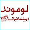 لوموند دیپلماتیک فارسی