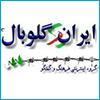 ایران گلوبال