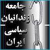 جامعه زندانیان سیاسی ایران