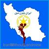 ایران بدون مین