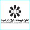 کانون نویسندگان ایران «در تبعید»
