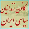 کانون زندانیان سیاسی ایران – در تبعید