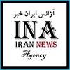 INA – آژانس ایران خبر
