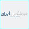 خبرنگاران ایران