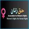 انجمن حق زنان