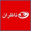 «ناظران» با همکاری تلویزیون «فرانس ۲۴» و «رادیو بینالمللی فرانسه»