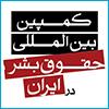 کمپین بینالمللی حقوق بشر در ایران