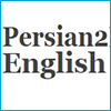 فارسی به انگلیسی (اخبار نقض حقوق بشر به انگلیسی)