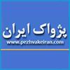 پژواک ایران