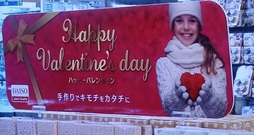 100均ダイソーでバレンタイン、節分グッズ!【花咲かタイムズ】