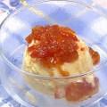 バニラアイスのトマトジャムがけ