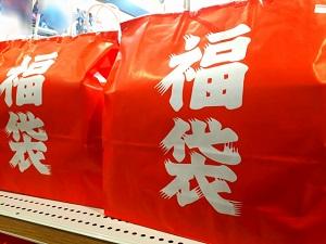 めざましテレビ:復興福袋のお取り寄せ!北海道、岐阜(飛騨)、大分、京都