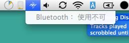 Snow Leopard にしてからどうも不安定なBluetooth