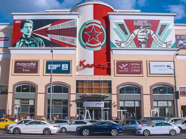 Shepard-fairey-obey-Moscow-Atrium-Mall-street-art-russia-7