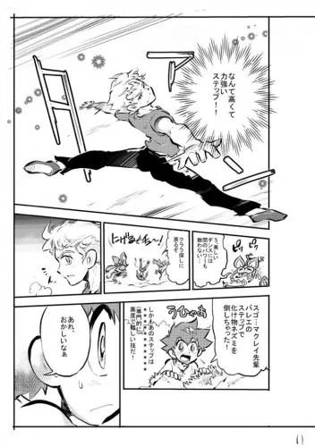 Steven McRae Manga