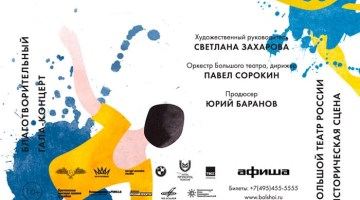 Svetlana Zakharova's Gala brings the Ukraine to the heart of Russia