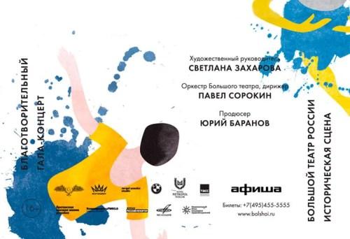 Svetlana Zakharova Ballet without Borders
