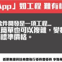 「寫App」如工程 難有標準價