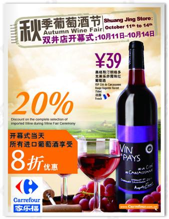 carrefour autumn wine fair shuangjing beijing china 2013