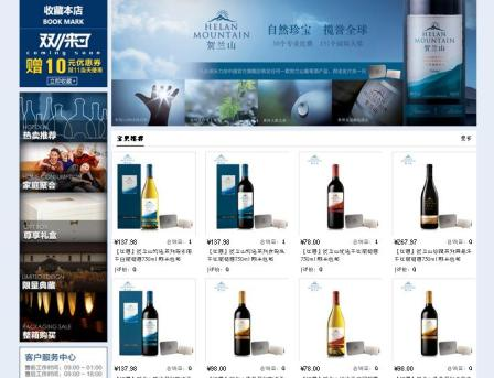 domaine helan mountain wine on t mall china
