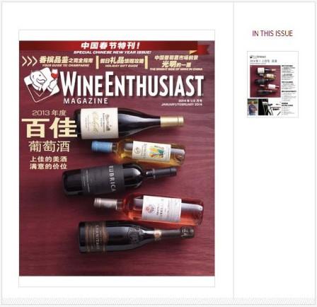wine enthusiast magazine cover january february issue 2014