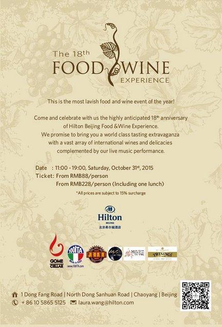hilton food and wine experience beijing china.jpg