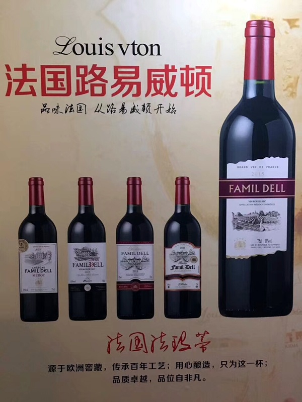 dodgy label chengdu wine fair 2018 louis vton