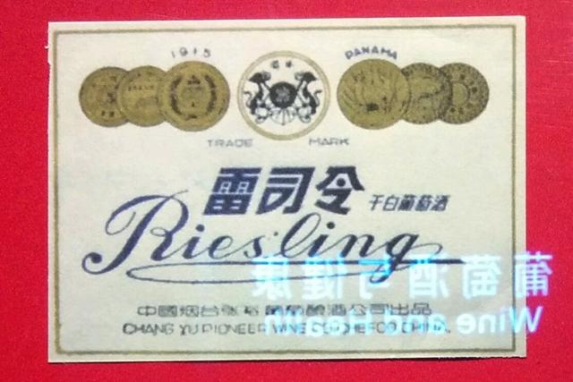 changyu wine labels 1