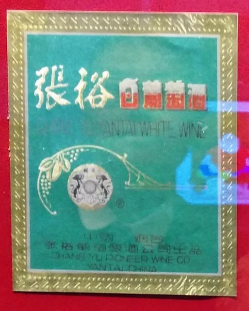 changyu wine labels 2014 3