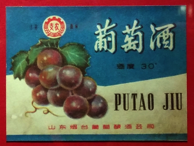 changyu wine labels 2014 8