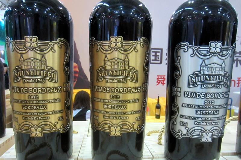 fuzhou wine fair label 6