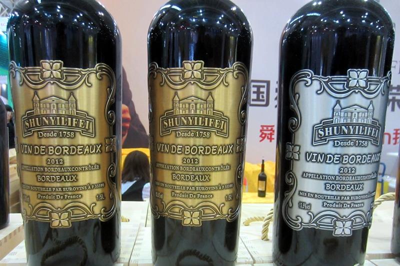 fuzhou wine fair label 6