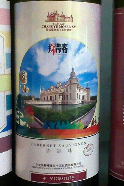wine labels changyu 3