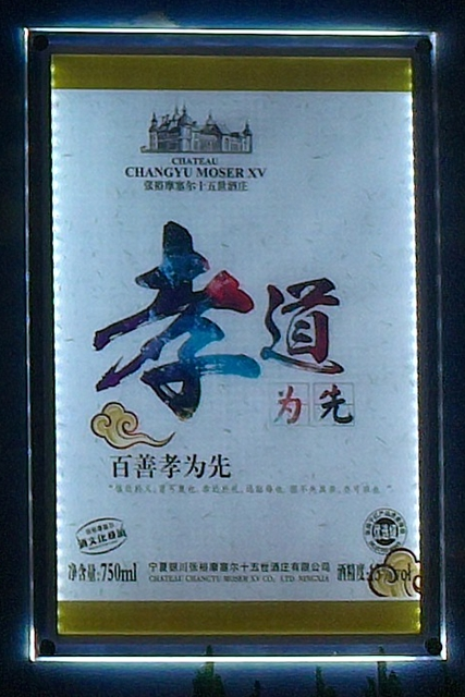 wine labels changyu 7