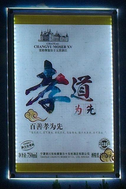 wine labels changyu 7