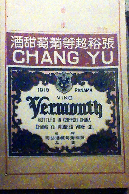 wine labels changyu 8