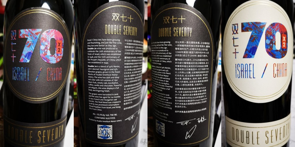This image has an empty alt attribute; its file name is double-seventy-israel-china-wine-label-marselan-merlot-cabernet-sauvignon-collage-1024x511.jpg