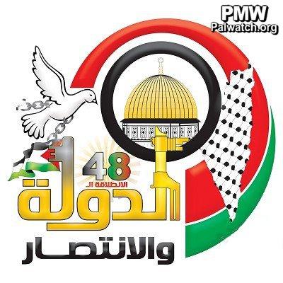Le nouveau logo du Fatah