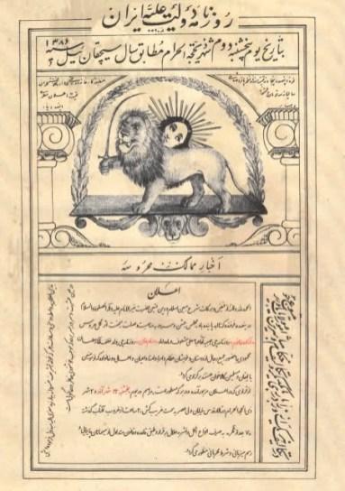 Les nouvelles du gouvernement de Sa Majesté d'Iran, 5th March 1870