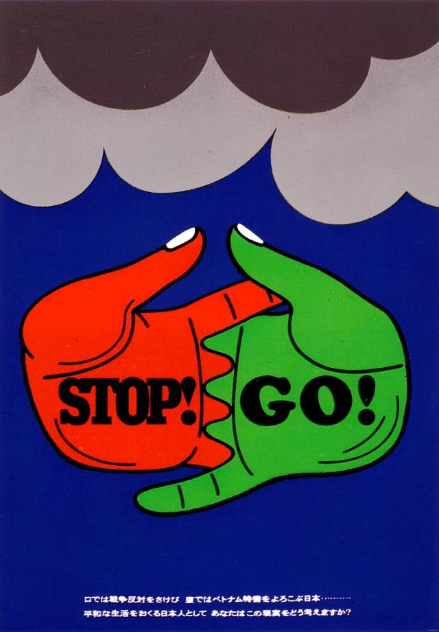Anti-war poster (Kenji Iwasaki, 1960s)-