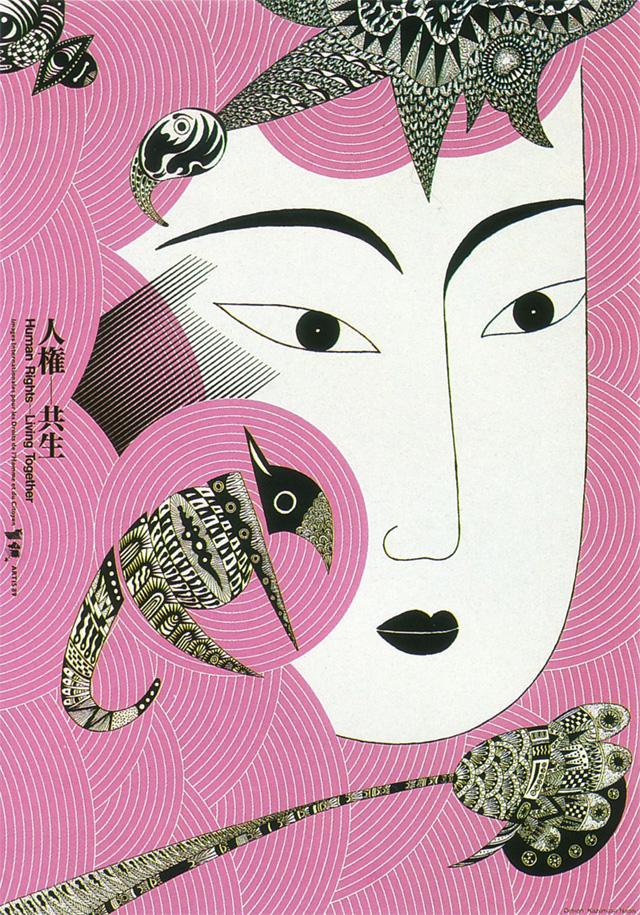 Human Rights - Living Together (Kazumasa Nagai, 1989)