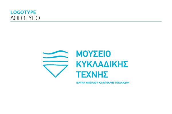 Branding - Museum of Cycladic Art - 03