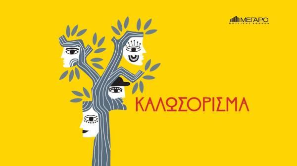 Illustrations for the Concert Venue 16 by Polka Dot Design
