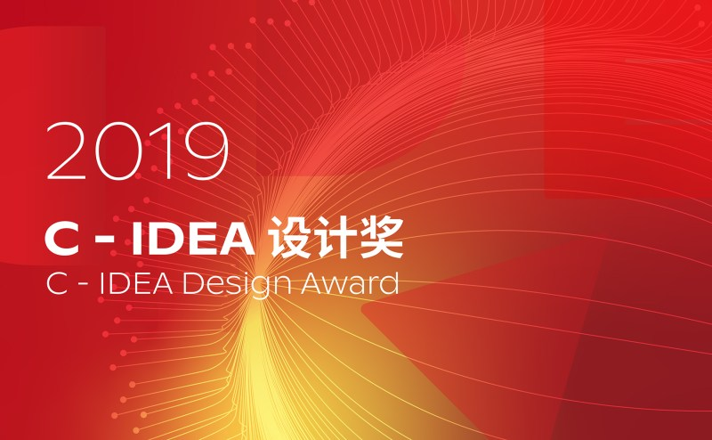 C -IDEA DESIGN AWARD 2019