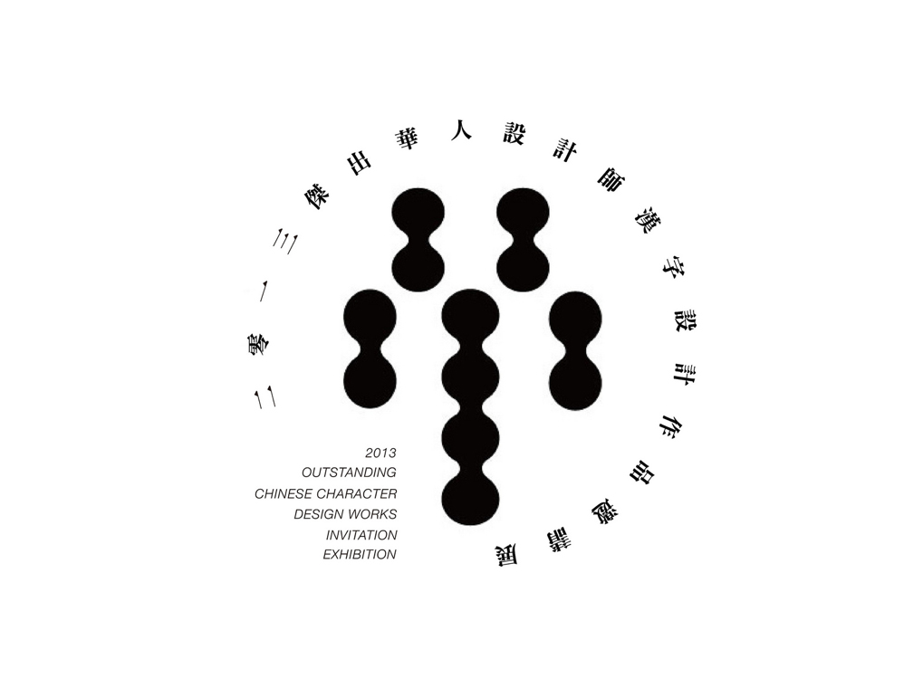2013 Outstanding Chinese Character design invitation
