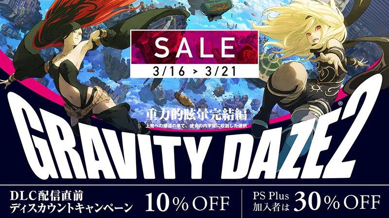 Gravity Daze 2 Discounted